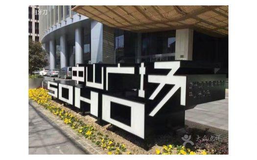 Zhongshan SOHO 3Q Coworking Office office shanghai